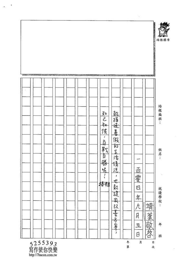 104W6110黃靖棻 (3)