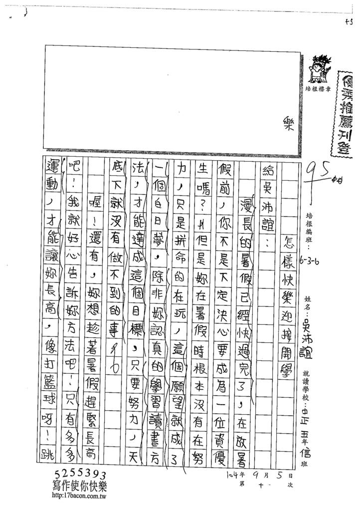 104W6110吳沛誼 (1)