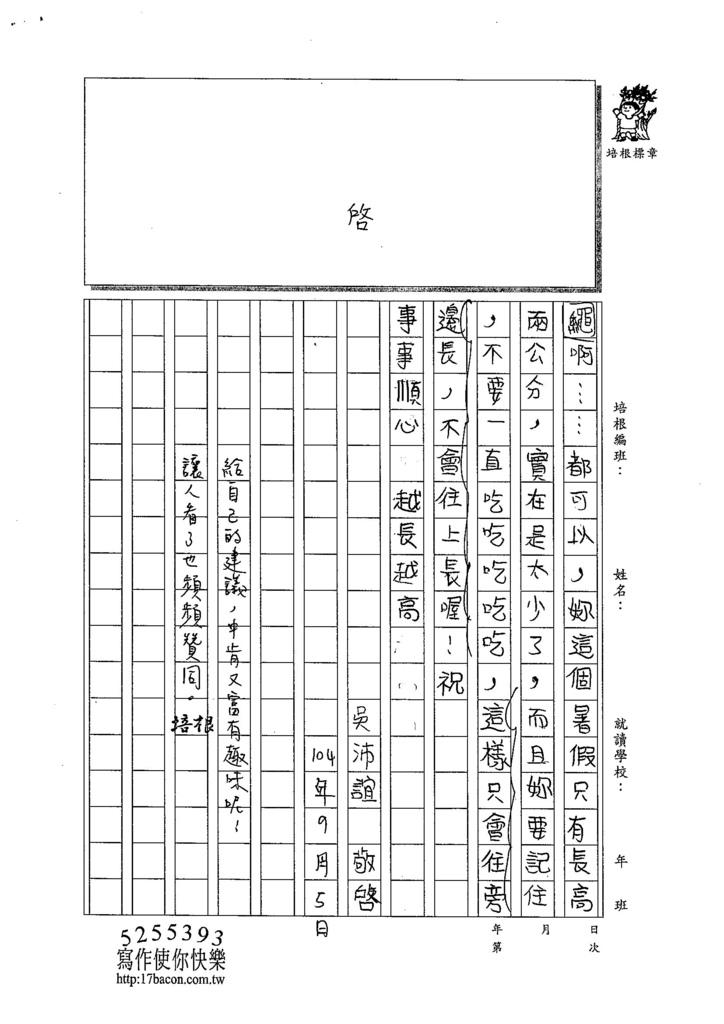 104W6110吳沛誼 (2)