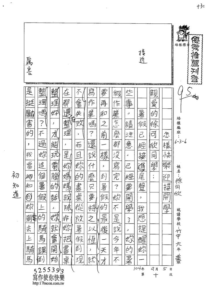 104W6110徐可欣 (1)