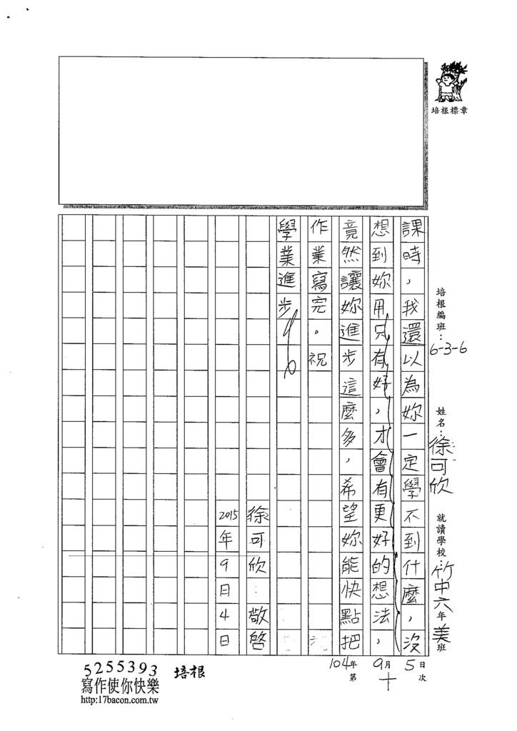 104W6110徐可欣 (2)