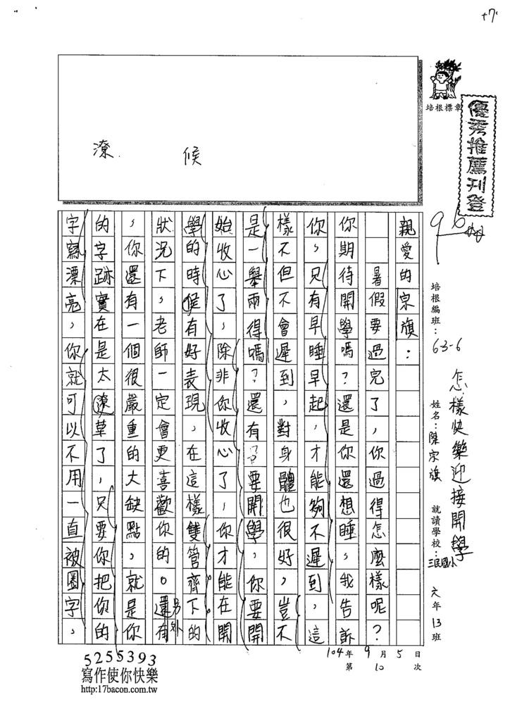104W6110陳宗旗 (1)