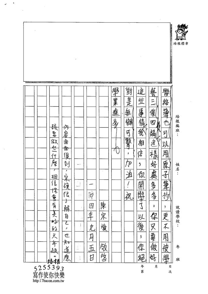 104W6110陳宗旗 (2)