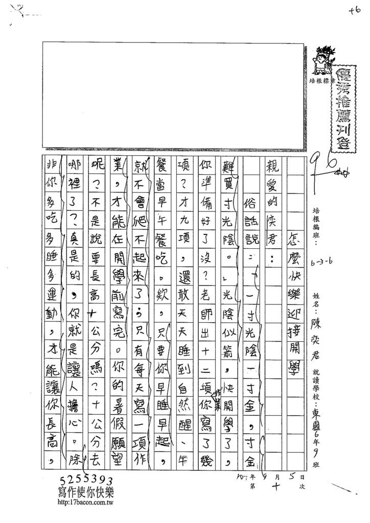 104W6110陳奕君 (1)