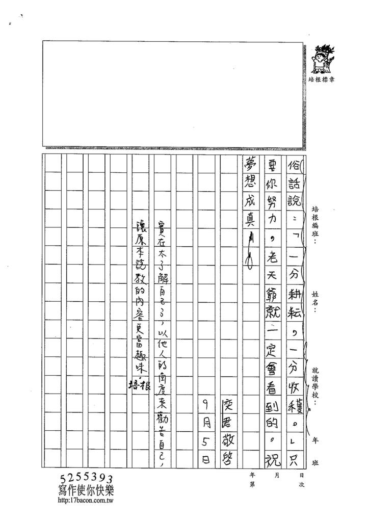 104W6110陳奕君 (2)