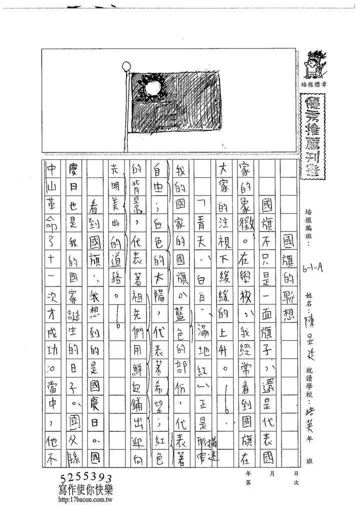 104WA110陳昱廷 (1)