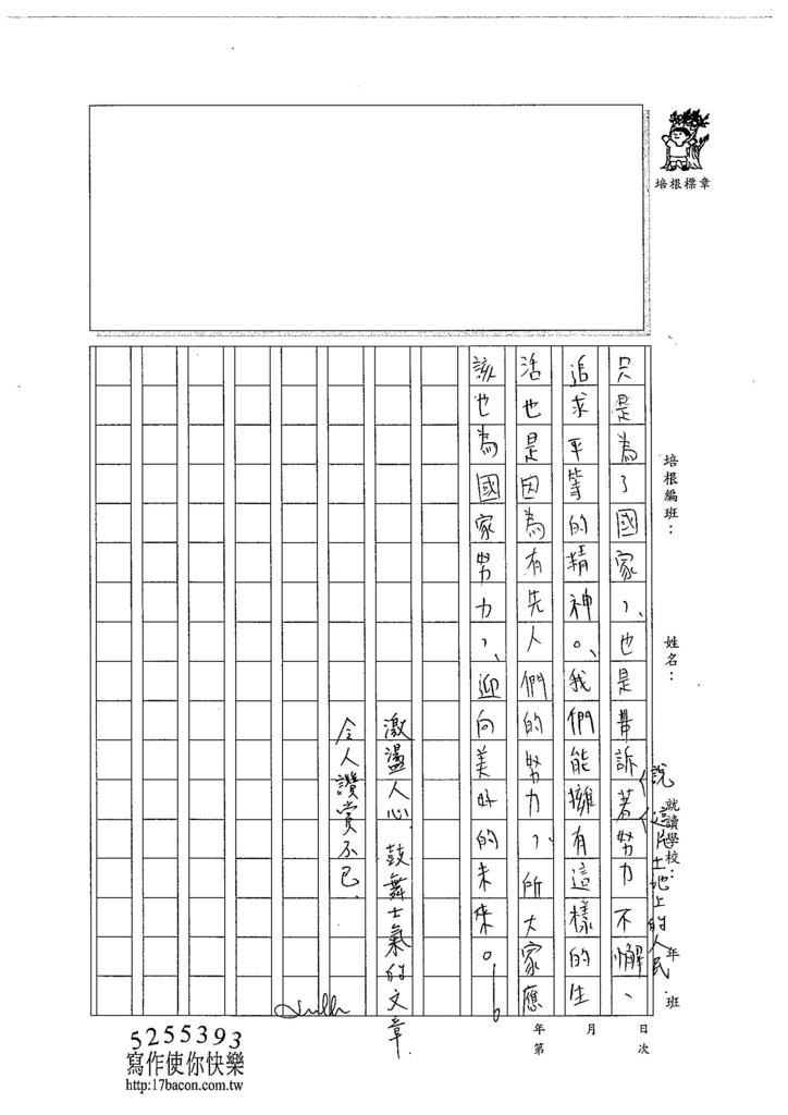 104WA110陳昱廷 (3)