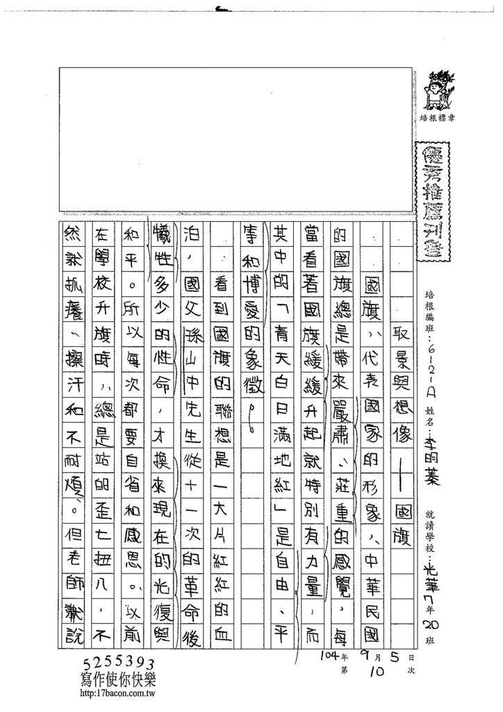 104WA110李昀蓁 (1)