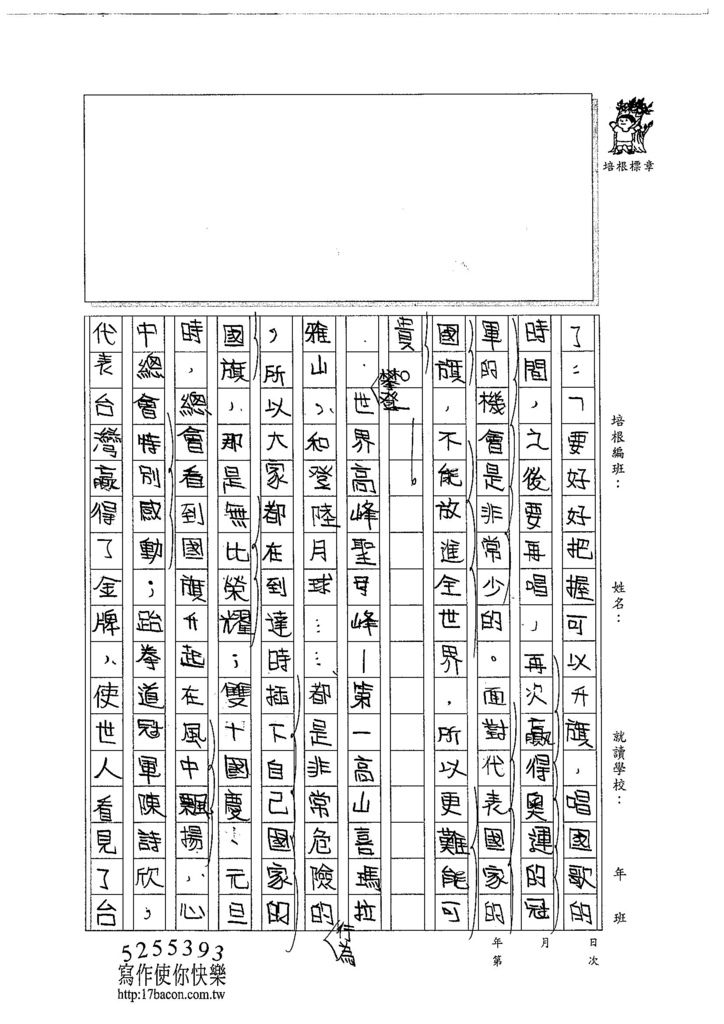 104WA110李昀蓁 (2)
