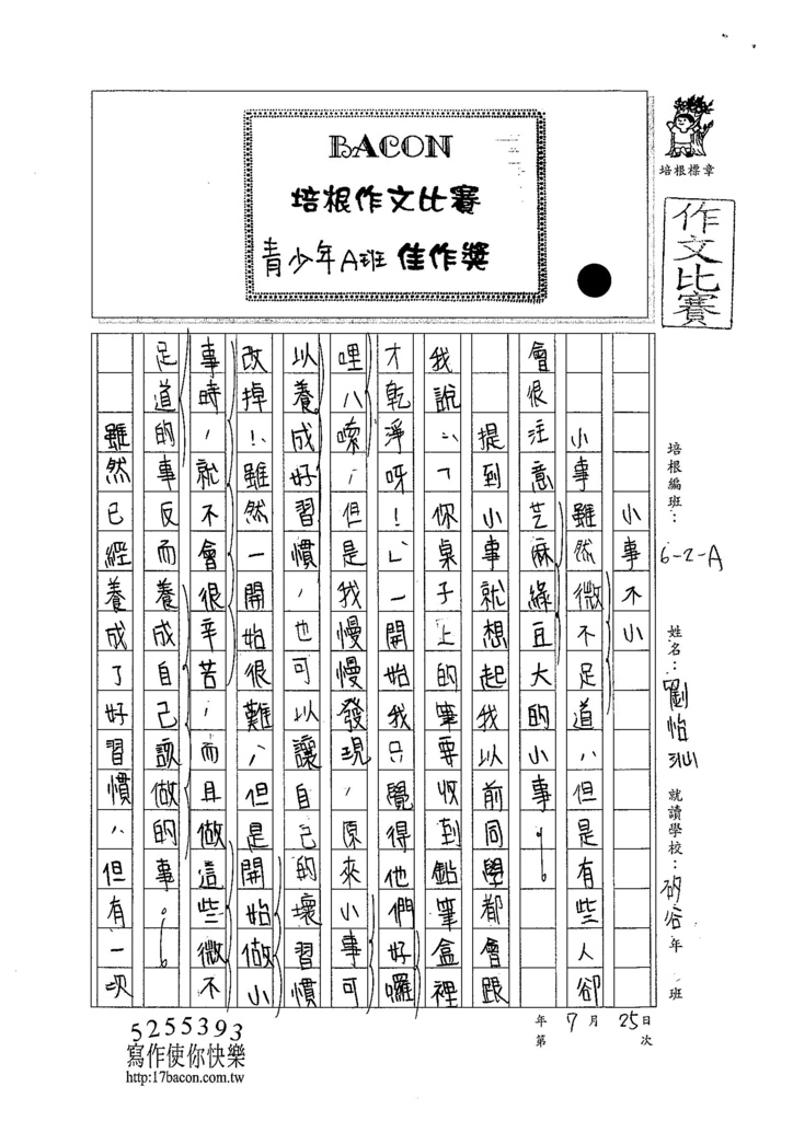 104WA105劉怡沁 (1)