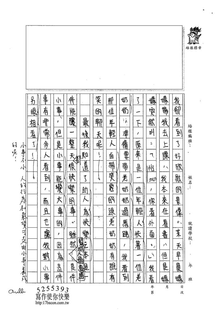 104WA105劉怡沁 (2)
