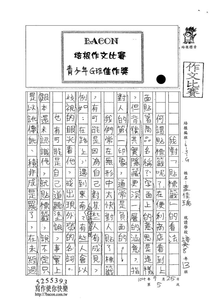 104WG105李佳瑀 (1)