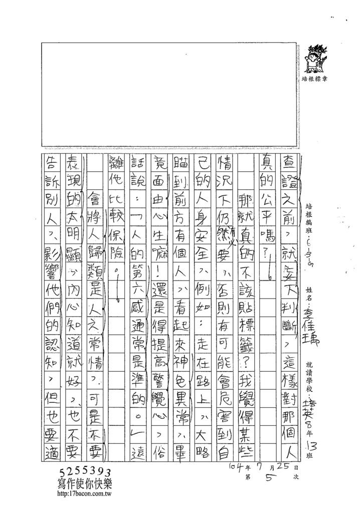 104WG105李佳瑀 (2)