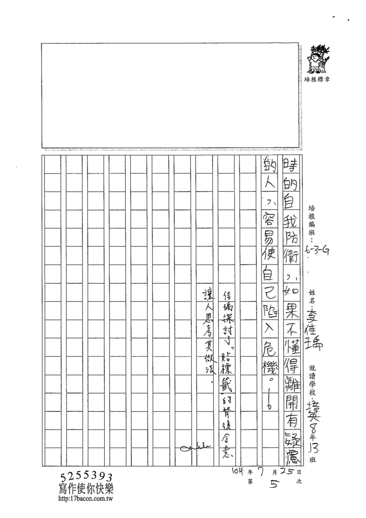 104WG105李佳瑀 (3)