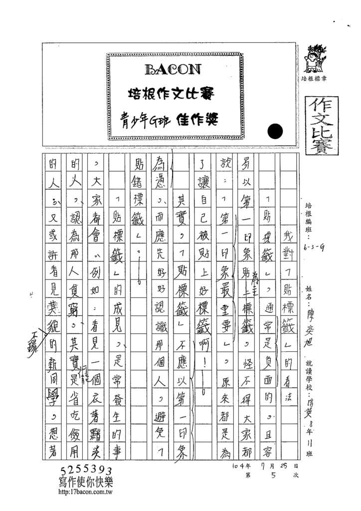 104WG105陳奕旭 (1)