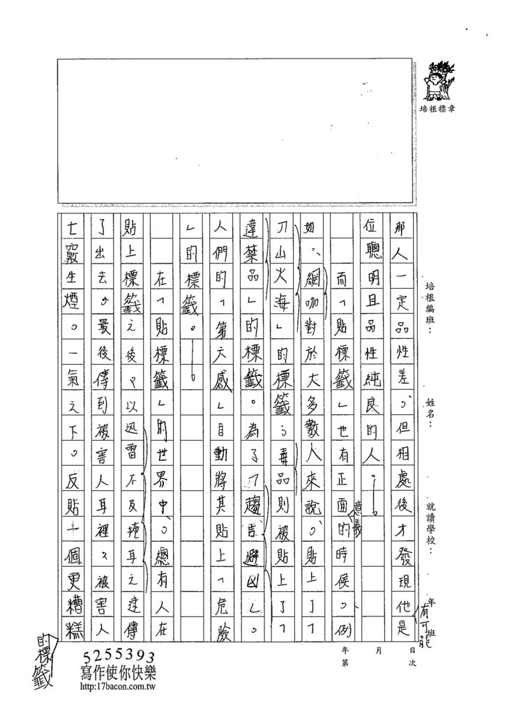 104WG105陳奕旭 (2)