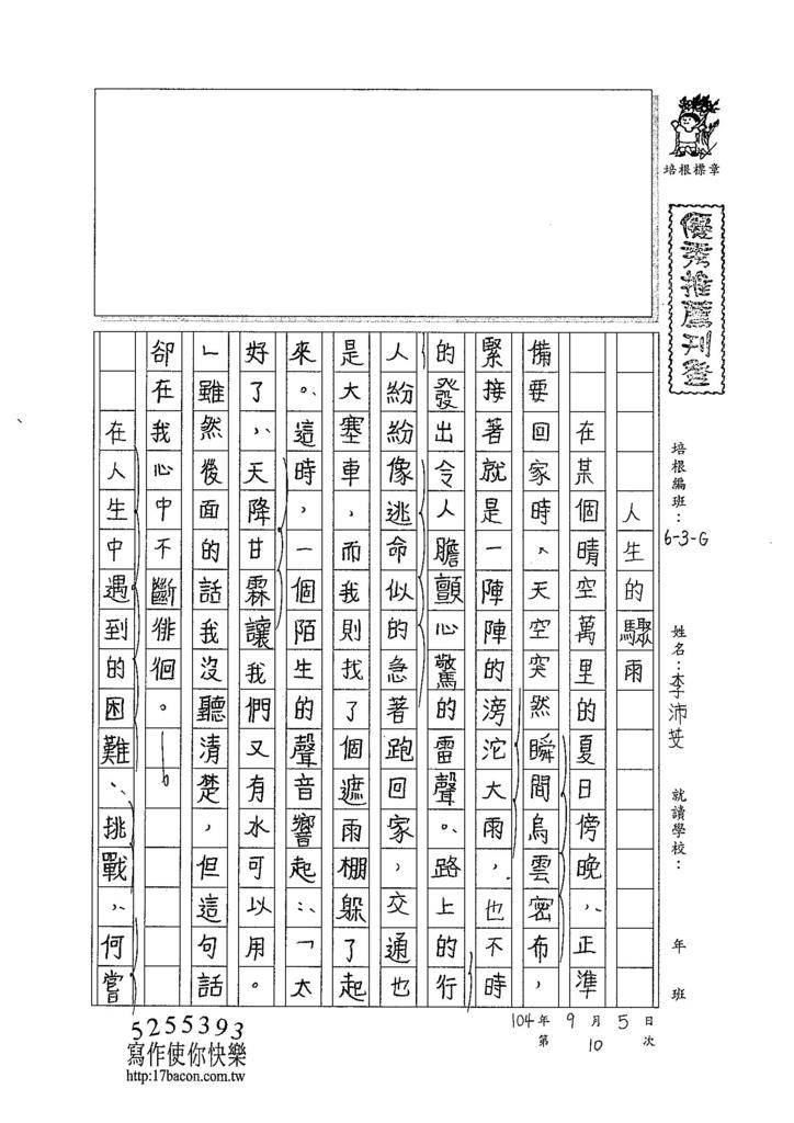 104WG110李沛芠 (1)