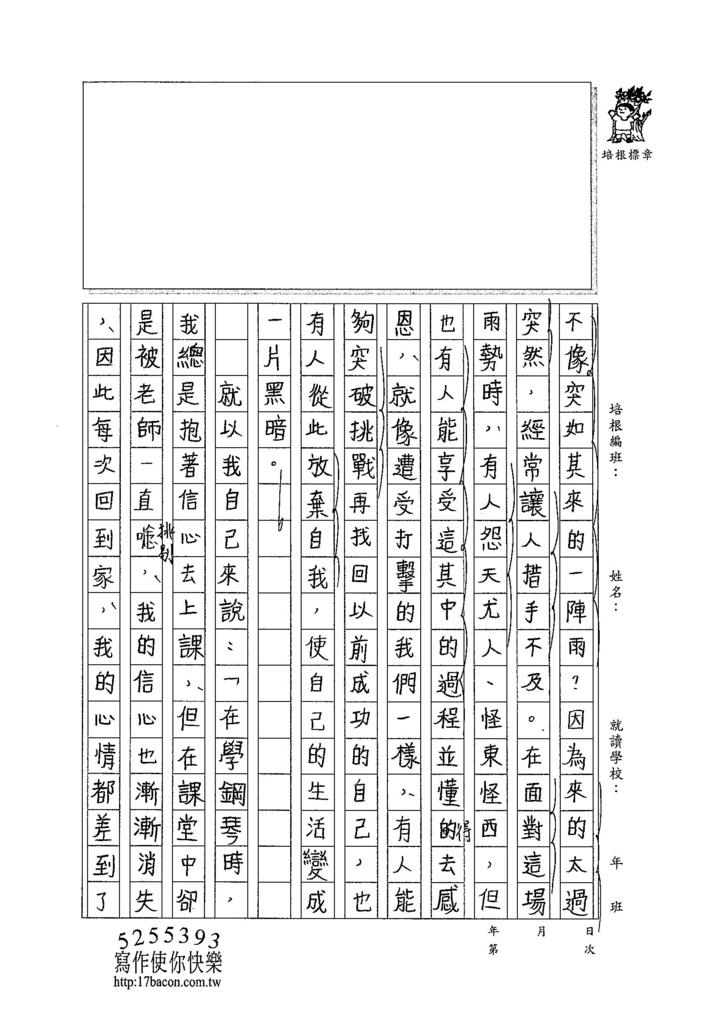 104WG110李沛芠 (2)
