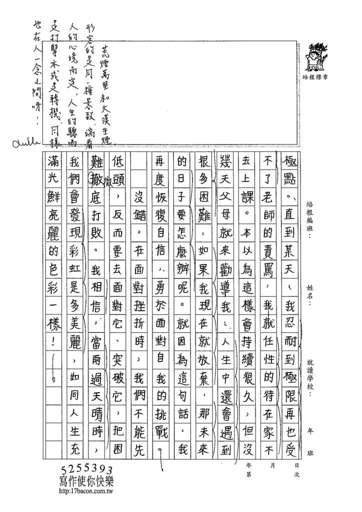 104WG110李沛芠 (3)