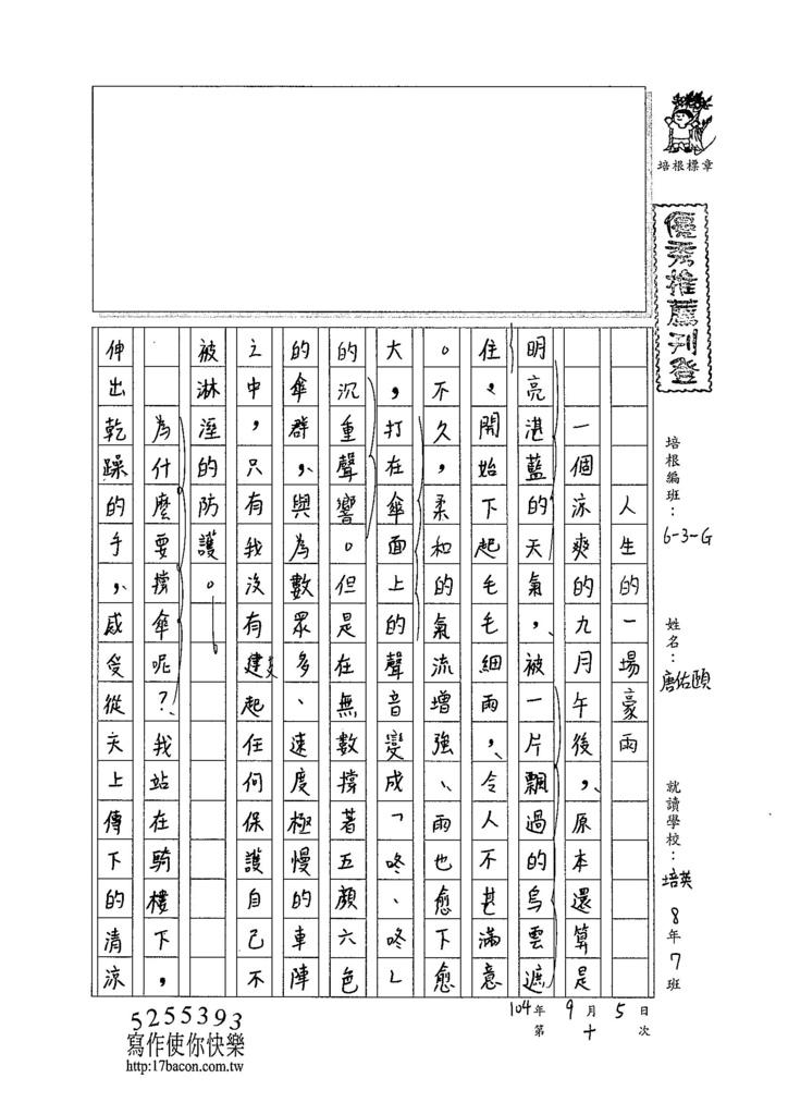 104WG110唐佑頤 (1)