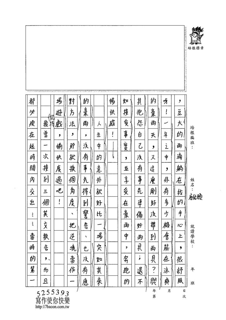 104WG110唐佑頤 (2)