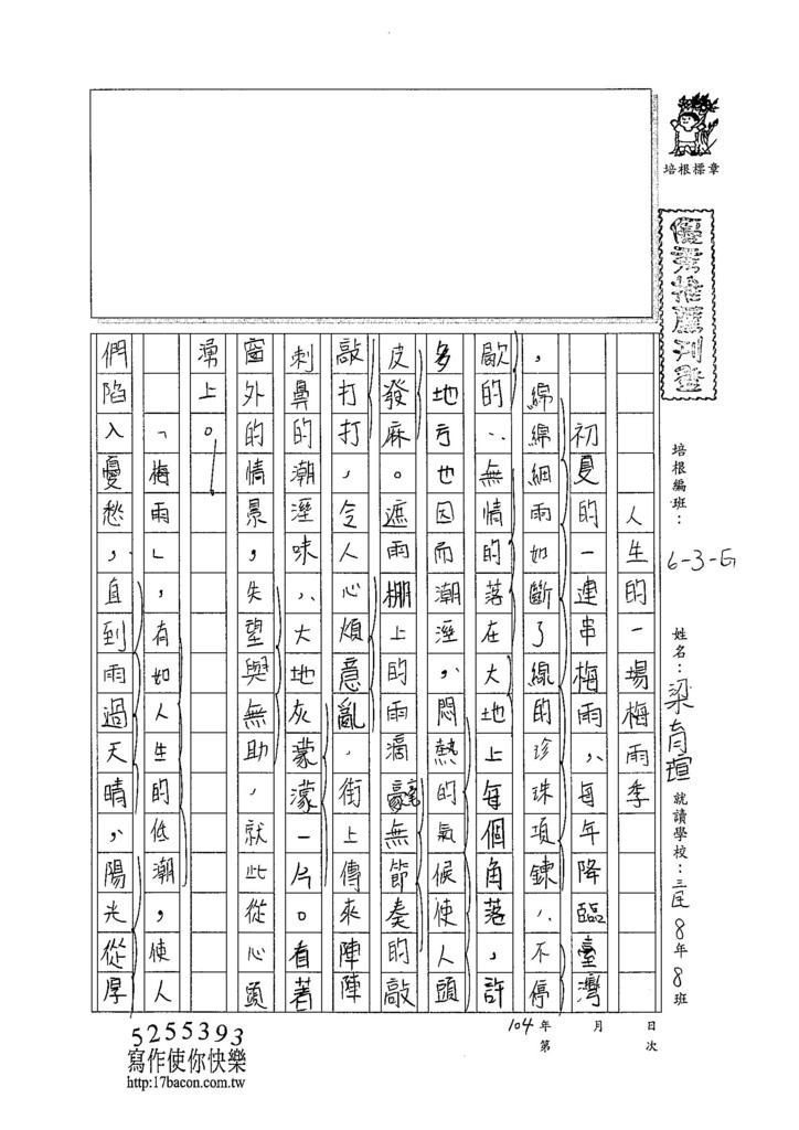 104WG110梁育瑄 (1)