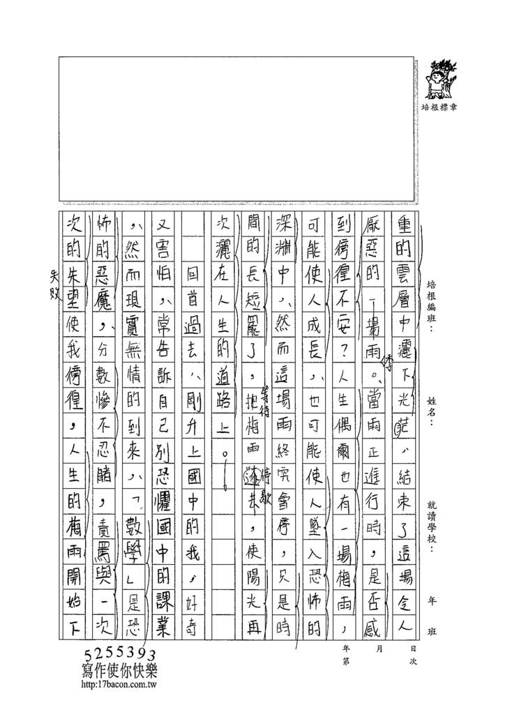 104WG110梁育瑄 (2)