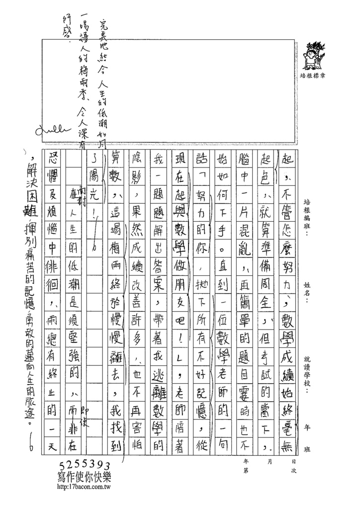 104WG110梁育瑄 (3)
