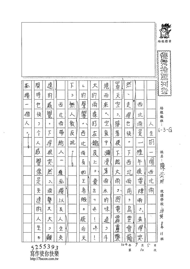 104WG110陳奕旭 (1)