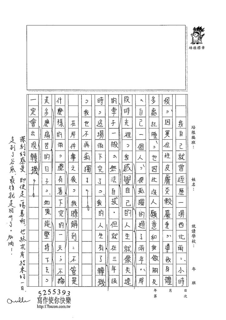 104WG110陳奕旭 (2)