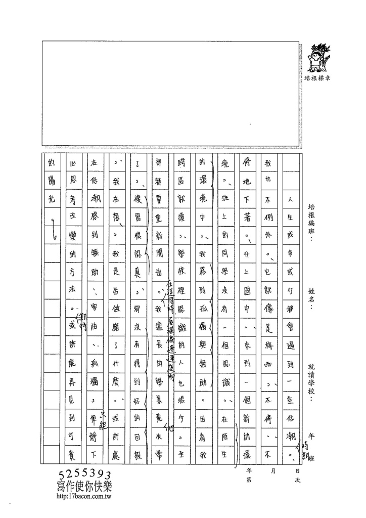 104WG110蔡佩珈 (2)