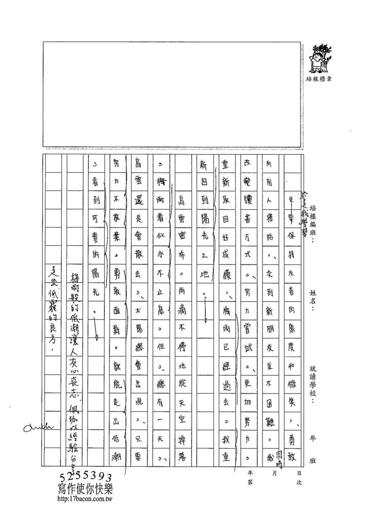 104WG110蔡佩珈 (3)