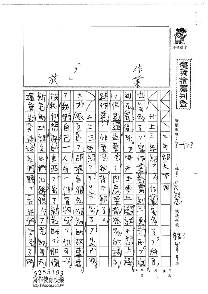 104W3201吳祥志 (1)