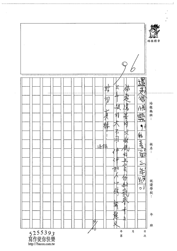 104W3201吳祥志 (3)