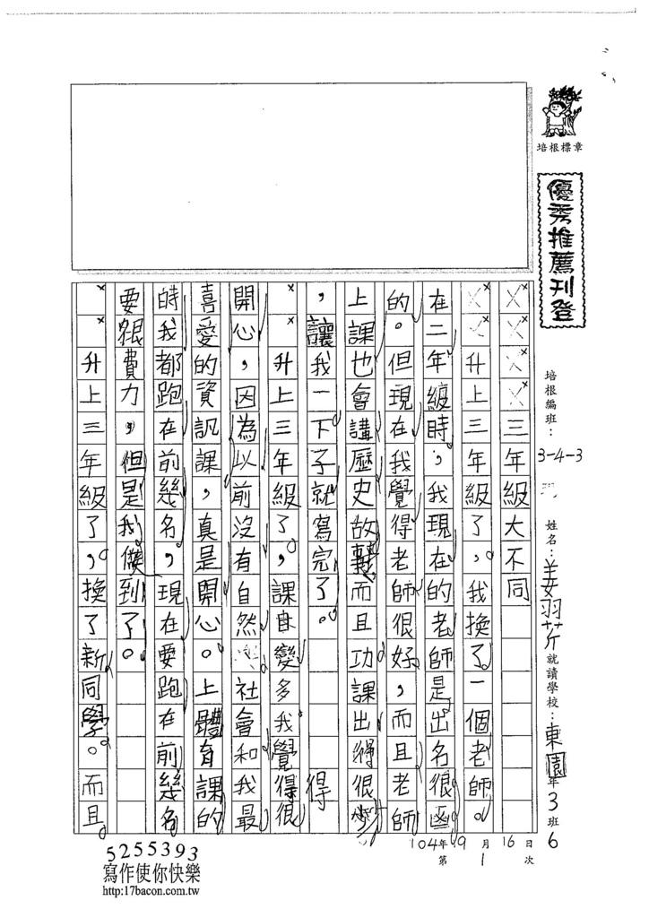 104W3201姜羽芹 (1)