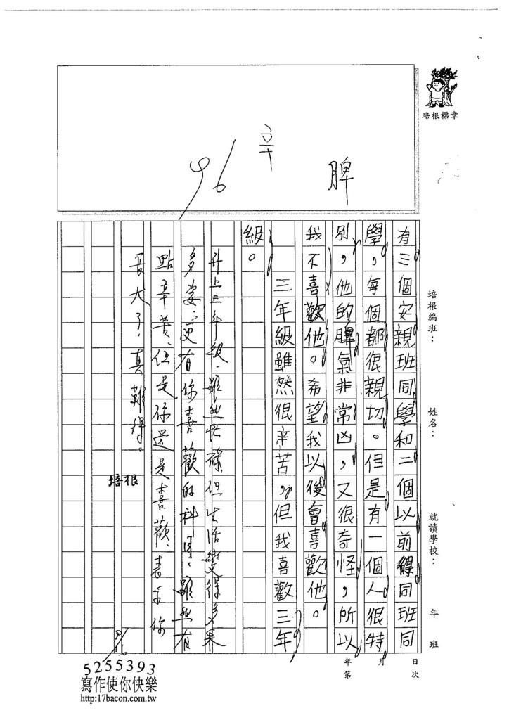 104W3201姜羽芹 (2)
