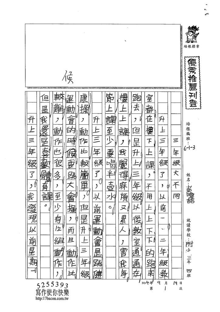 104W3201彭暐喆 (1)