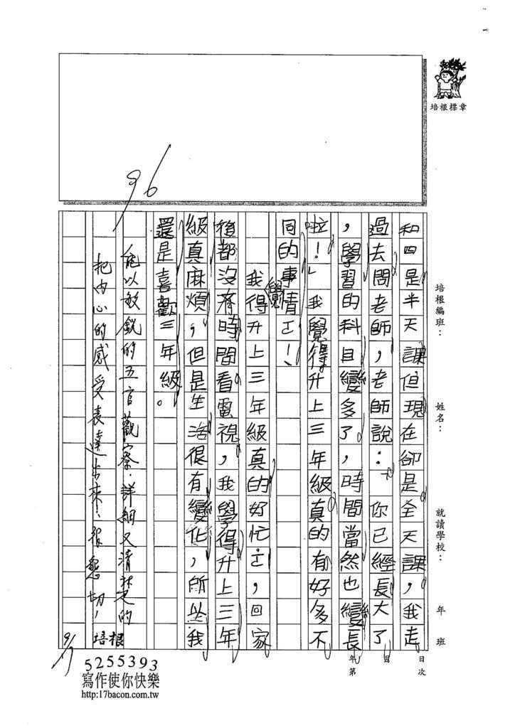 104W3201彭暐喆 (2)