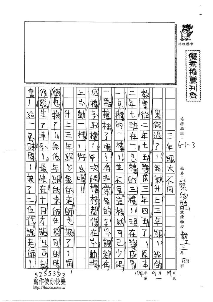 104W3201蔡欣融 (1)