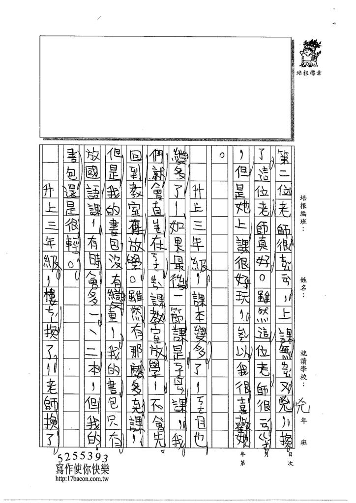104W3201蔡欣融 (2)