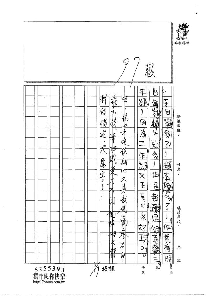 104W3201蔡欣融 (3)