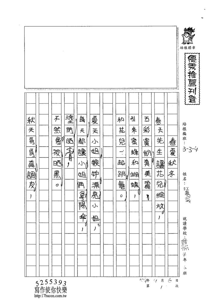 104W4201江亮儀 (1)
