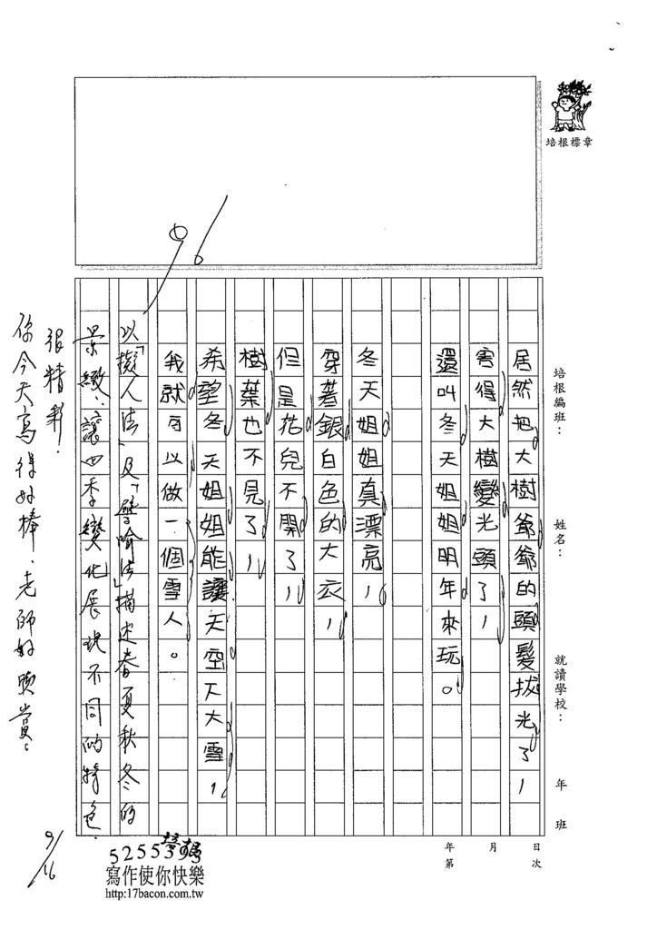 104W4201江亮儀 (2)