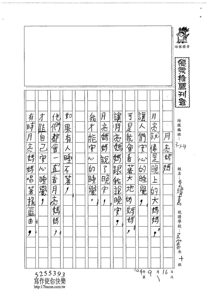 104W4201李瑋嘉 (1)