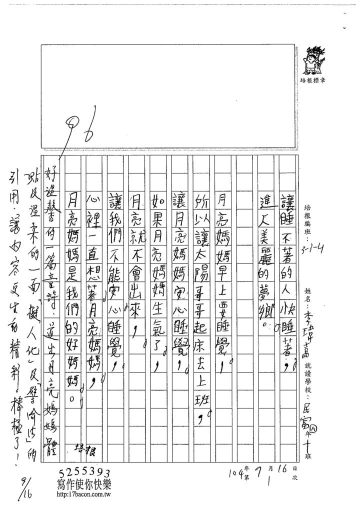 104W4201李瑋嘉 (2)