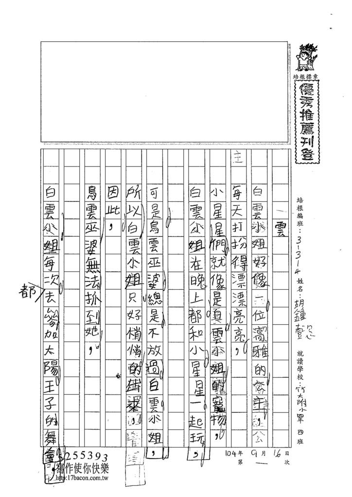 104W4201胡鍾懿 (1)