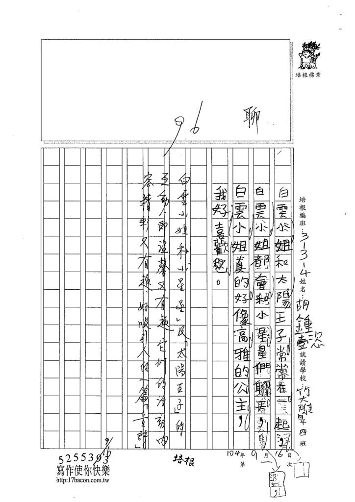 104W4201胡鍾懿 (2)
