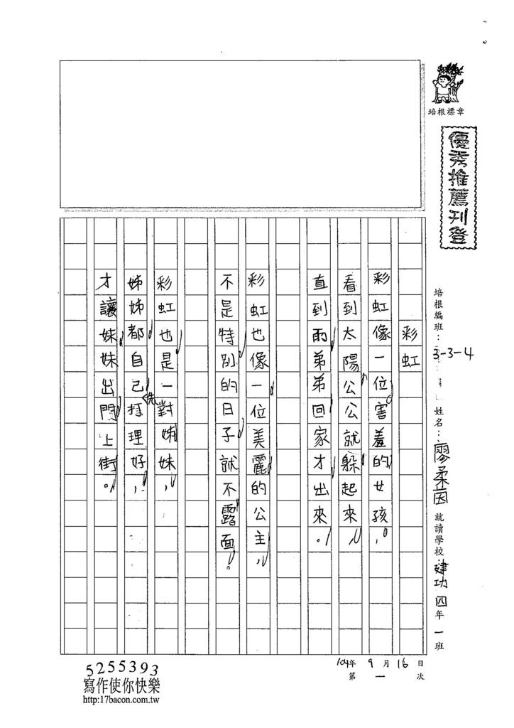 104W4201廖柔茵 (1)