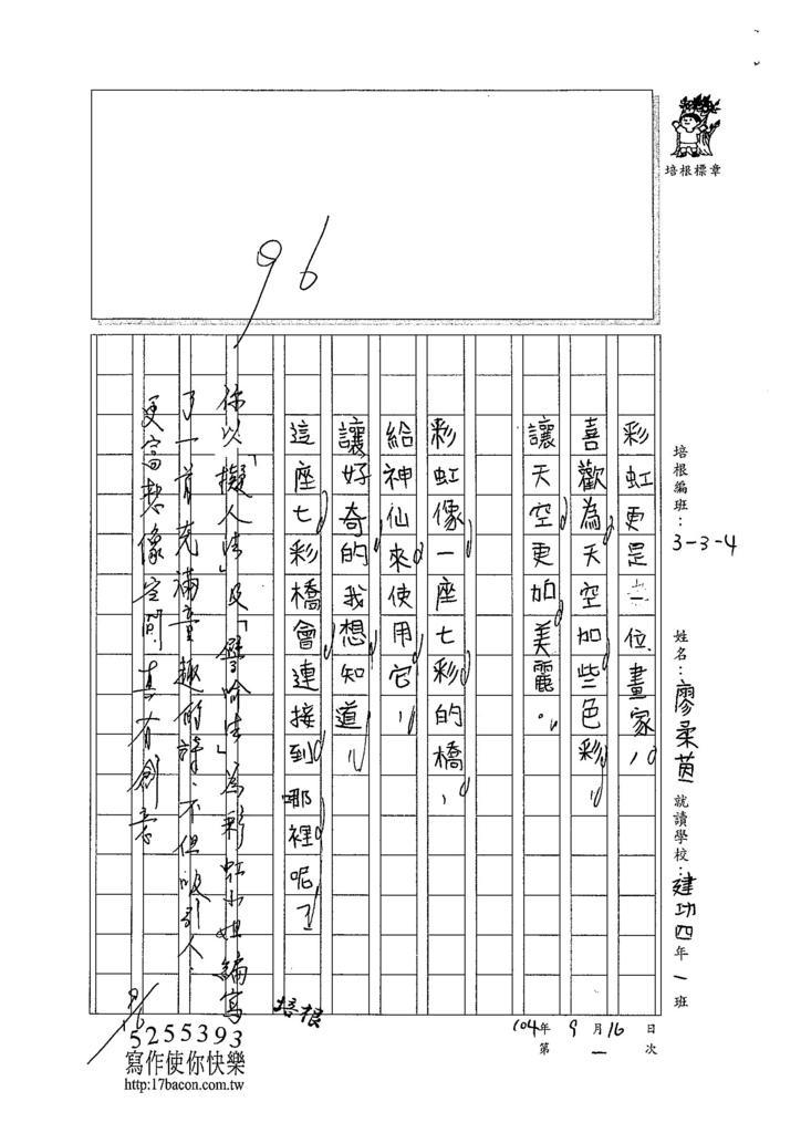 104W4201廖柔茵 (2)