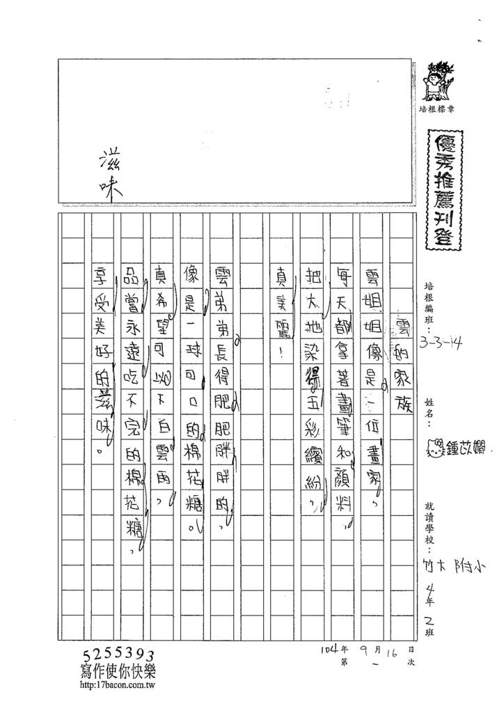 104W4201鍾苡嫺 (1)